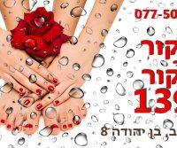 מניקור פדיקור מבצע חורף סלון יופי הכי טוב בישראל תל אביב