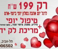 טיפול יופי מריכת לק ידיים מבצע יום אהבה